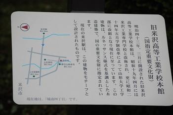 yamagatadai01.JPG
