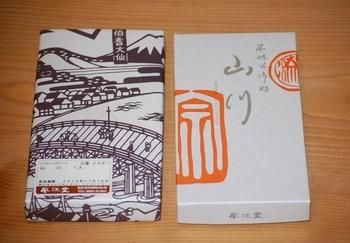 yamakawa01.JPG